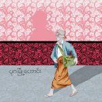 homme-mandalay-birmanie-images-sous-licence-sophie-de-boissieu