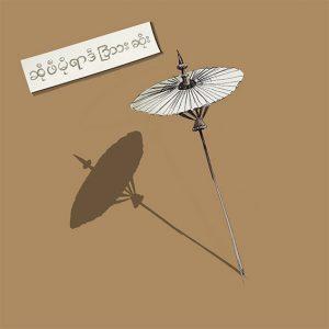 dessin illustration ombrelle beige - birmanie-sophie de Boissieu