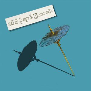 dessin illustration ombrelle bleu- birmanie-sophie de Boissieu