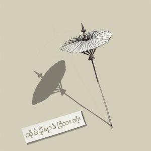 dessin illsutration ombrelle ivoire ss- birmanie-sophie de Boissieu