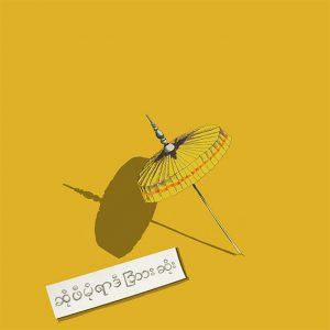 dessin illustation ombrelle jaune - birmanie-sophie de Boissieu