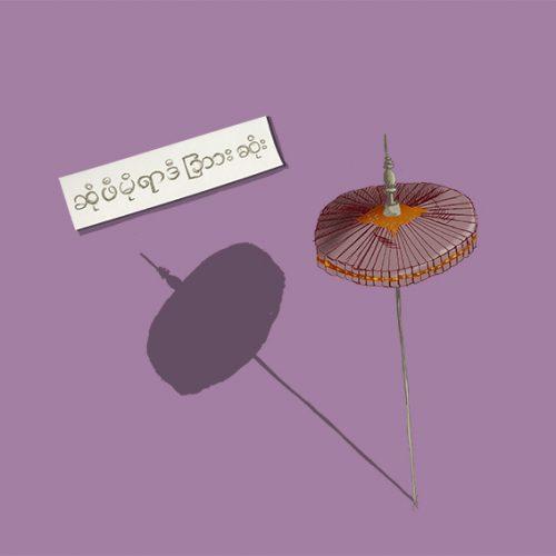 dessin illustration ombrelle pourpre - birmanie-sophie de Boissieu